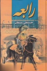 رابعه 1 (3 جلدي)