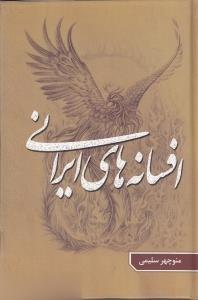 افسانههاي ايراني 2 (گوتنبرگ)