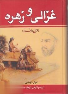 غزالي و زهره 2 (2جلدي)