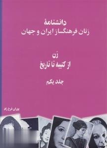دانشنامه زنان فرهنگساز ايران و جهان 1 (2 جلدي) (زن از كتيبه تا تاريخ)