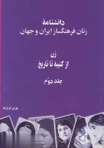 دانشنامه زنان فرهنگساز ايران و جهان 2 (2 جلدي) (زن از كتيبه تا تاريخ)