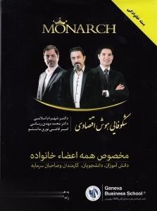 هوش اقتصادي به شيوه منارك (با DVD)