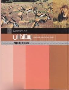 پستانداران (دانش روز براي همه سخت 12) (گالينگور)
