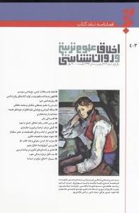 نشريه فصلنامه نقد كتاب اخلاق علوم تربيتي و روانشناسي 3 - 4