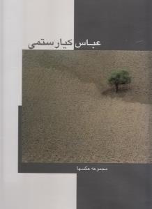 عباس كيارستمي (مجموعه عكسها)