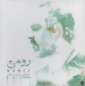 رومي 3 (Rumi) (جوان)