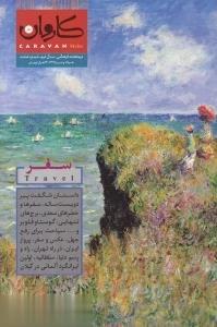نشريه دوماهنامه كاروان مهر 8