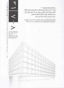 نشريه دوفصلنامه معماري ايران 48 و 47 (8 و 7 جديد)