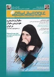 فصلنامه تخصصي علوم انساني اسلامي 15