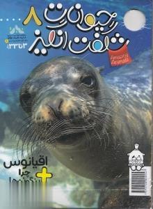 نشريه ماهنامه حيوانات شگفتانگيز 8 (3 تا 33 سال)