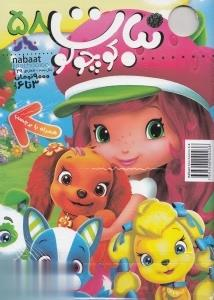 نشريه ماهنامه نبات كوچولو 58 (3 تا 6 سال)