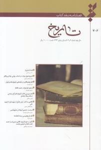 نشريه فصلنامه نقد كتاب تاريخ 6-7