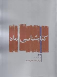 كتابشناسي ماه 27 (خرداد 95)