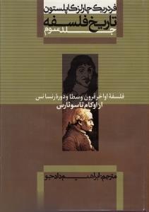 تاريخ فلسفه 3 (از اوكام تا سوئارس) (گالينگور)