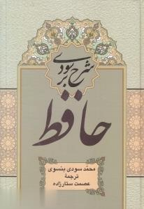شرح سودي بر حافظ 1 (4 جلدي)