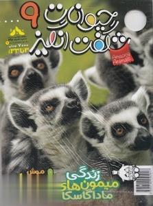 نشريه ماهنامه حيوانات شگفتانگيز 9 (3 تا 33 سال)