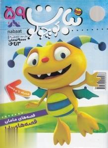 نشريه ماهنامه نبات كوچولو 59 (3 تا 6 سال)