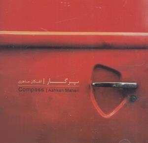 پرگار (CD)