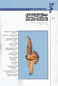 نشريه فصلنامه نقد كتاب علوم محض و كاربردي 6 - 5