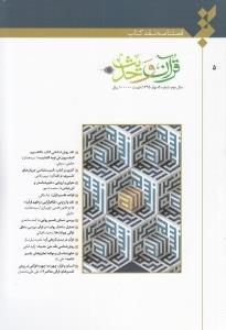 نشريه فصلنامه نقد كتاب قرآن و حديث 5