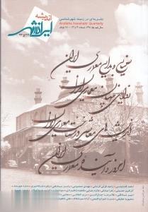 نشريه فصلنامه انديشه ايرانشهر 22 و 23