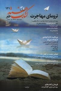 نشریه هفتهنامه کتاب هفته 121