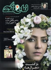 نشريه ماهنامه زنان و زندگي 3