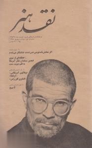 نشريه دوماهنامه نقد هنر 1