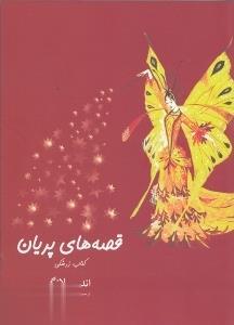 قصههاي پريان (كتاب زرشكي شوميز)
