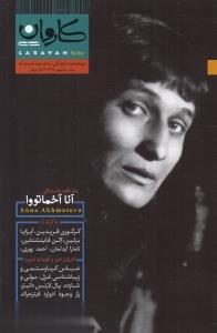نشريه دوماهنامه كاروان مهر 9