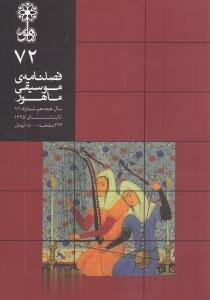 فصلنامه موسيقي ماهور 72