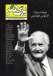 نشريه ماهنامه ادبيات داستاني برگ هنر 9