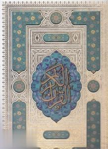 قرآن كريم (سفيد معطر طرح چرم رحلي با جعبه پيام عدالت)