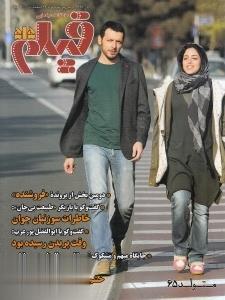 نشريه ماهنامه سينمايي فيلم 515