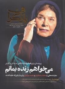 نشريه ماهنامه هنرهاي نمايشي پاراگراف 6