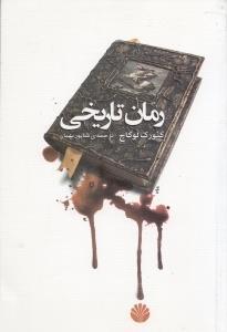 رمان تاريخي (اختران)