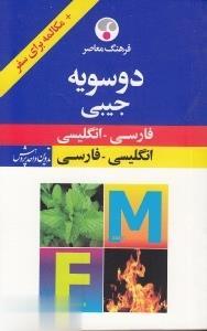 فرهنگ دوسويه جيبي فارسي انگليسي انگليسي فارسي (مكالمه براي سفر)