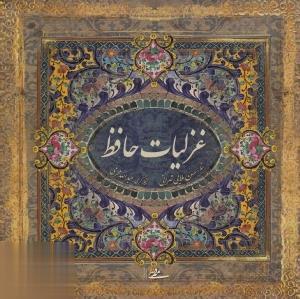 غزليات حافظ (خشتي ميردشتي)