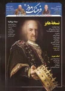 نشريه ماهنامه فرهنگ امروز 14
