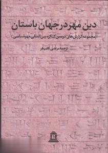 دين مهر در جهان باستان 2 (2 جلدي)