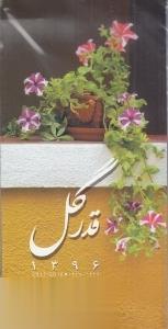تقويم ديواري قدر گل 1396 (عكسهاي مريم زندي)