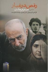 رقص در غبار (فيلم)