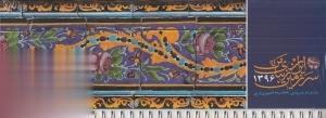 تقويم روميزي شمسي ايران سرزمين زيباي من 1396 (سفيران)