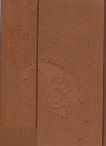 رباعيات خيام (5 زبانه لب طلايي وزيري پارميس)