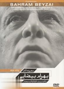 مجموعه آثار بهرام بیضایی 1364 - 1349 (DVD)