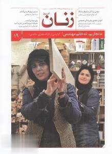 نشريه ماهنامه زنان امروز 19