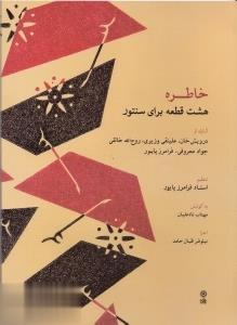 خاطره (هشت قطعه براي سنتور) (با CD)