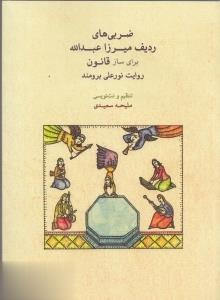 ضربيهاي رديف ميرزا عبدالله براي ساز قانون (با CD)