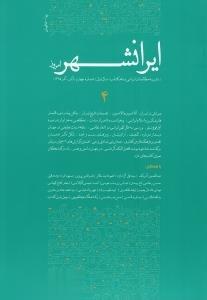 نشريه فصلنامه ايرانشهر امروز 4