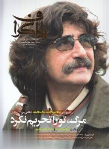 نشريه ماهنامه هنرهاي نمايشي پاراگراف 7